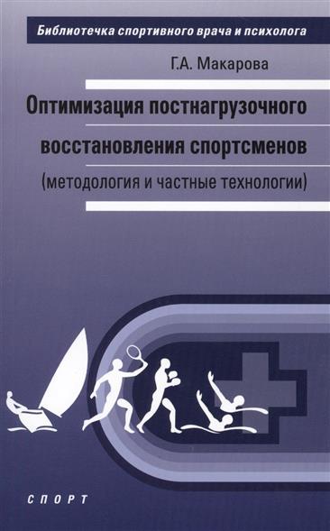 Оптимизация постнагрузочного восстановления спортсменов (методология и част