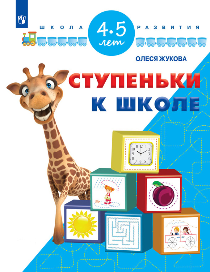 Ступеньки к школе: Для детей 4-5 лет