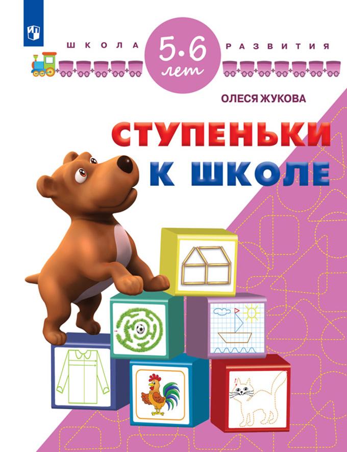 Ступеньки к школе: Для детей 5-6 лет