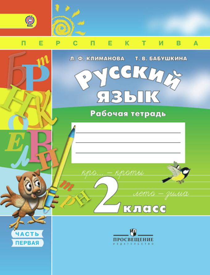 Климанова л.ф бабушкина т.в русский язык.учебник 2 класс в 2-х частях ч 1 144 с ч 2 144 с