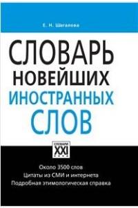 Словарь новейших иностранных слов: Около 3500 слов. Цитаты из СМИ и интерне