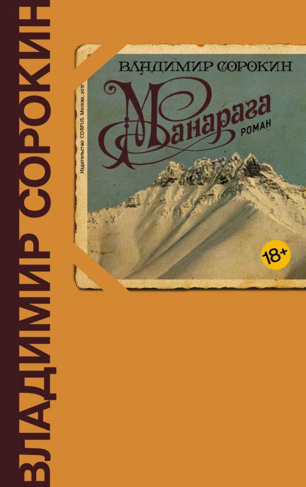 Манарага: Роман