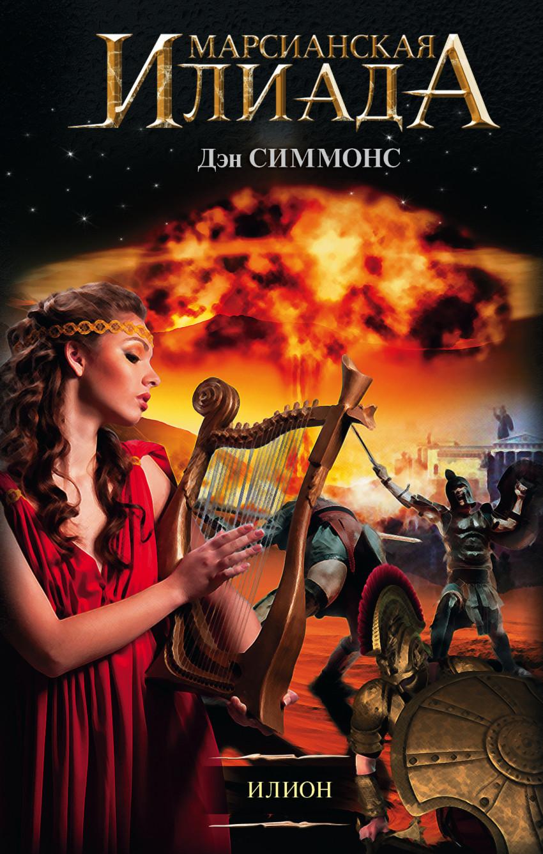Илион: Фантастический роман