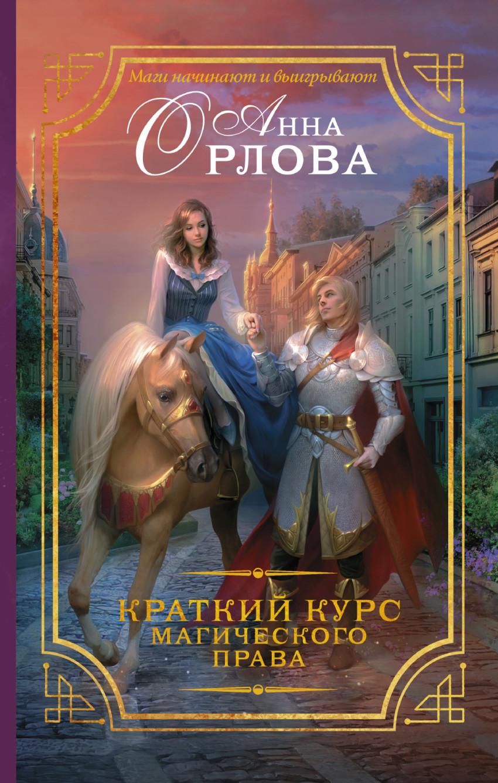 Краткий курс магического права: Роман