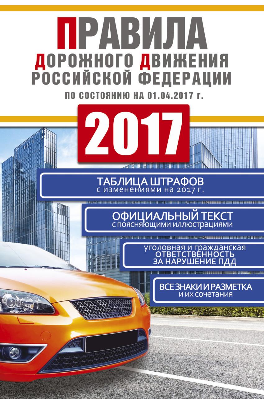 Правила дорожного движения Российской Федерации 2017 по сост. на 01.04..17