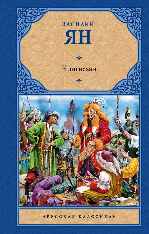 Чингисхан: Роман