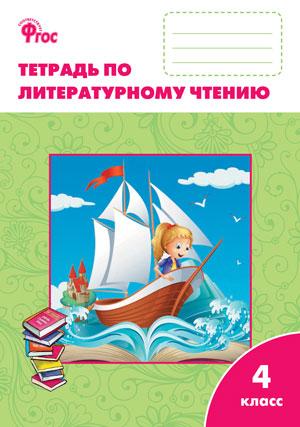 Литературное чтение. 4 класс: Рабочая тетрадь к учебнику Климановой Школа России ФГОС