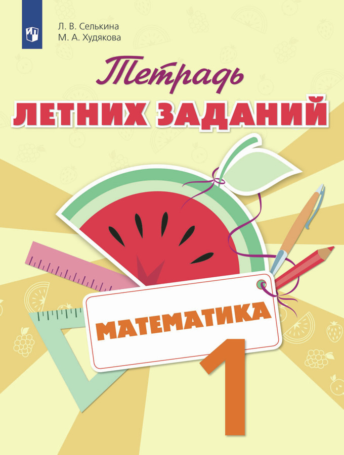 Математика. 1 кл.: Тетрадь летних заданий