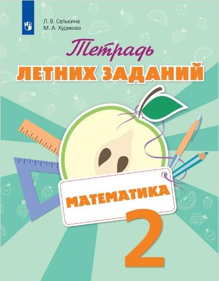 Математика. 2 кл.: Тетрадь летних заданий
