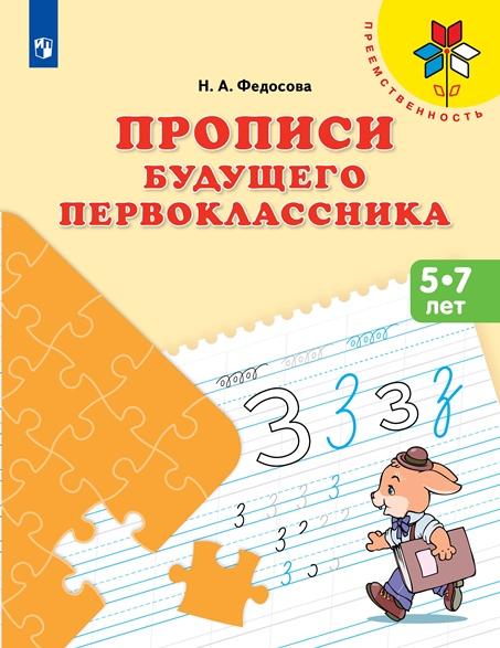 Прописи будущего первоклассника: Пособие для детей 5-7 лет