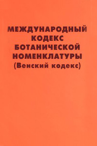 Международный кодекс ботанической номенклатуры (Венский кодекс), принятый