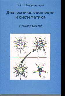 Диатропика, эволюция и систематика: К юбилею Мейена: Сборник статей