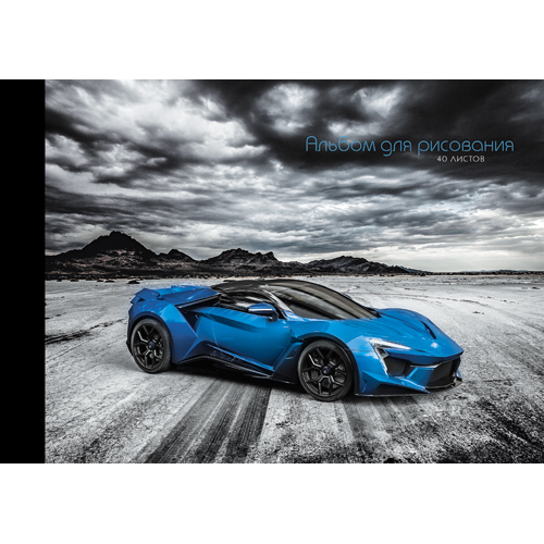 Альбом д/рис 40л Контрасты (авто) на склейке