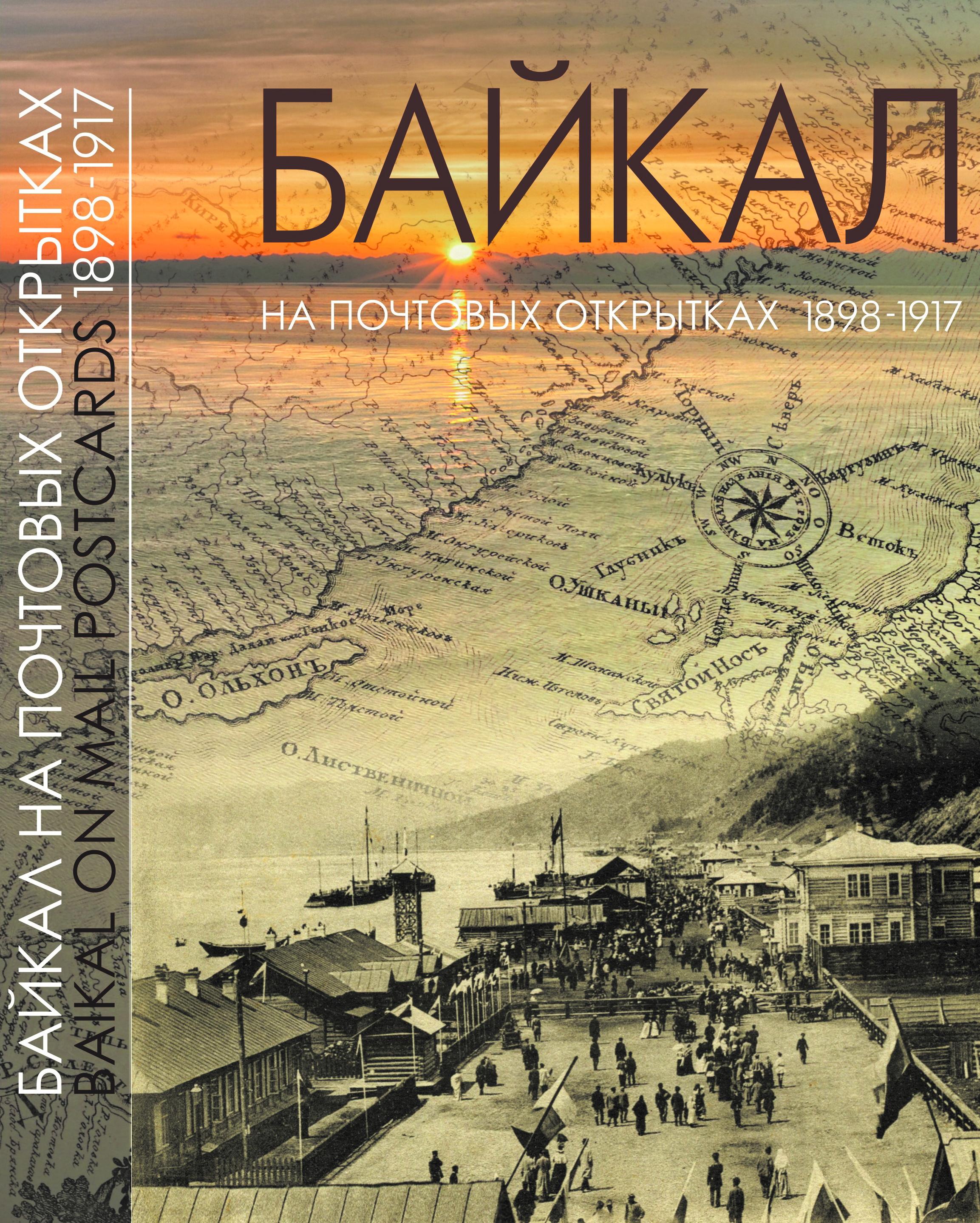 Байкал на почтовых открытках 1898-1917