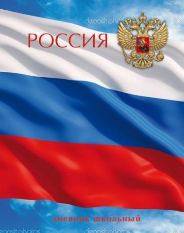 Дневник ст кл Российский Флаг