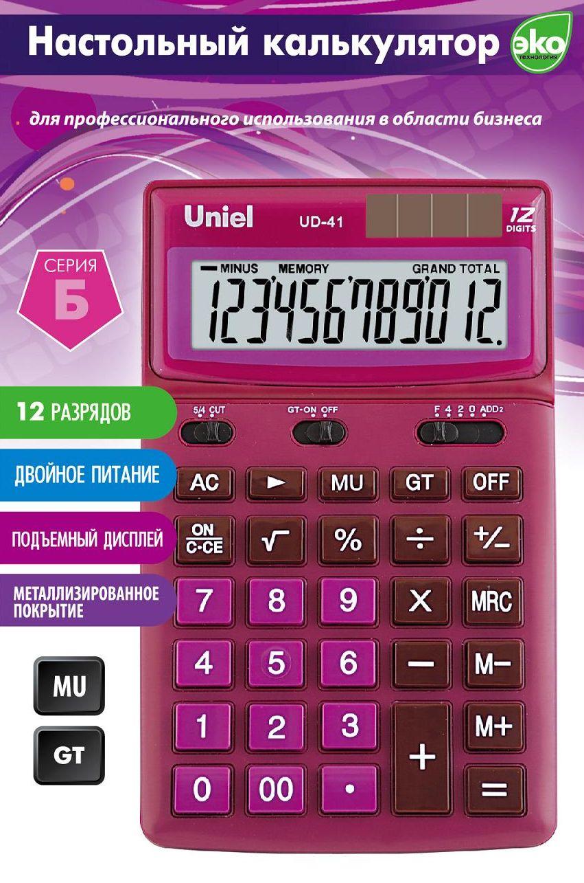 Калькулятор 12 разр. Uniel настольный розовый