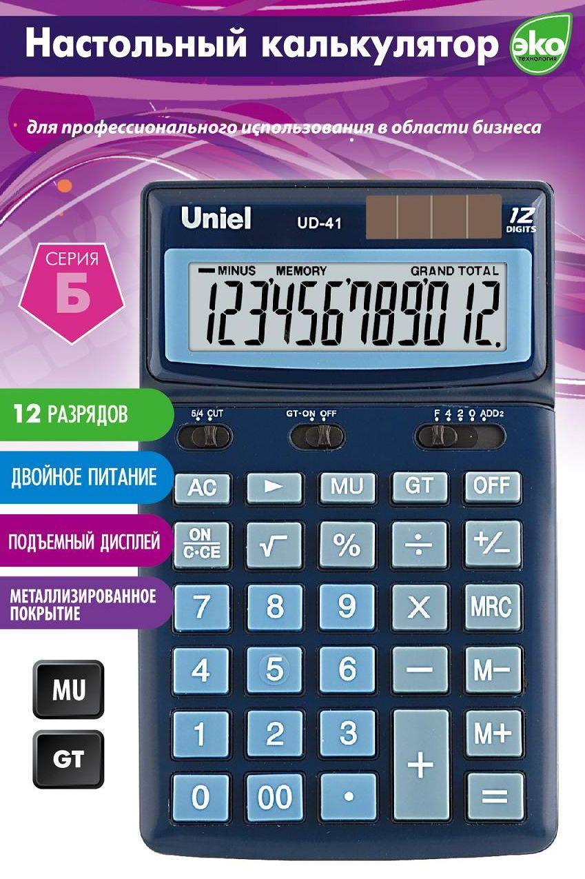 Калькулятор 12 разр. Uniel настольный голубой