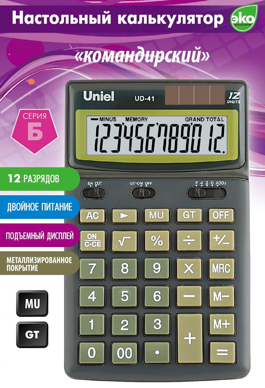 Калькулятор 12 разр. Uniel настольный зеленый
