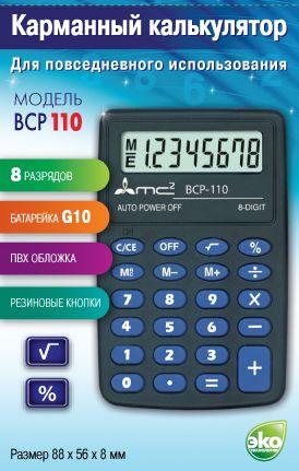 Калькулятор 8 разр. Uniel карманный черный
