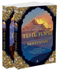 Шантарам-2. Тень горы: В 2-х томах