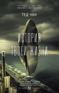 История твоей жизни: Сборник