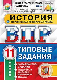 История. 11 кл.: Всероссийская проверочная работа: 10 вариантов ФГОС
