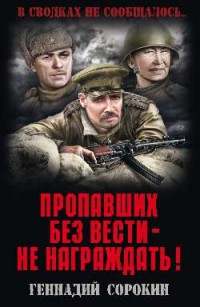 Пропавших без вести - не награждать!: Роман