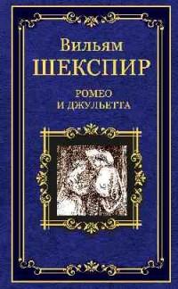 Ромео и Джульетта. Сон в летнюю ночь. Венецианский купец. Король Иоанн