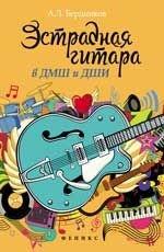 Эстрадная гитара в ДМШ и ДШИ