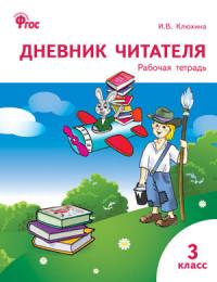 Дневник читателя. 3 кл.: Рабочая тетрадь ФГОС