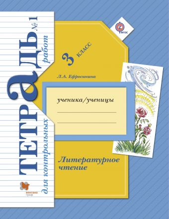 Литературное чтение. 3 кл.: Тетрадь для контрольных работ № 1