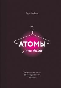 Атомы у нас дома. Удивительная наука за повседневными вещами