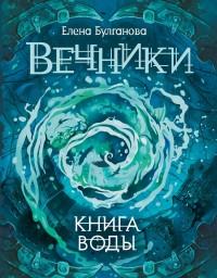 Вечники. Кн. 1: Книга воды