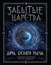 Дочь Белого Меча: Роман