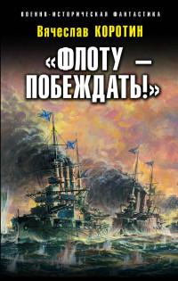 Флоту - побеждать!