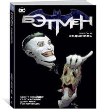 Бэтмен. Книга 6: Эндшпиль