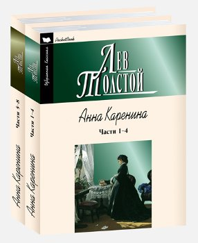 Анна Каренина: Комплект из 2-х книг