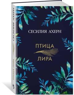 Птица-лира: Роман