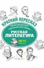 Произведения школьной программы. Русская литература 10-11 классы
