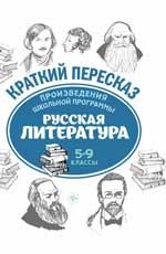 Произведения школьной программы. Русская литература 5-9 классы