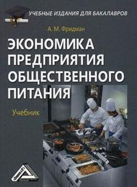 Экономика предприятий общественного питания: Учебник для бакалавров