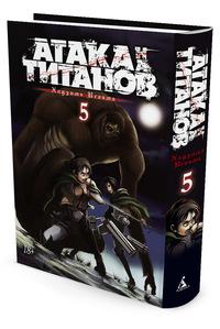 Атака на Титанов: Т. 5