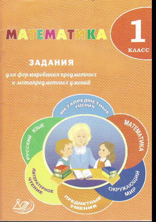 Математика. 1 кл.: Задания для формирования предметных и метапредм. умений