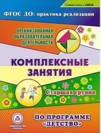 """CD Комплексные занятия по программе """"Детство"""". Старшая группа ФГОС ДО"""