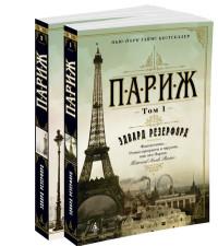 Париж: В 2-х томах