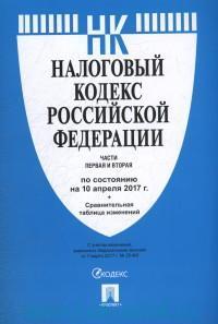 Налоговый кодекс РФ: Части 1 и 2: По сост. на 10.04.17. с таблицей изменен