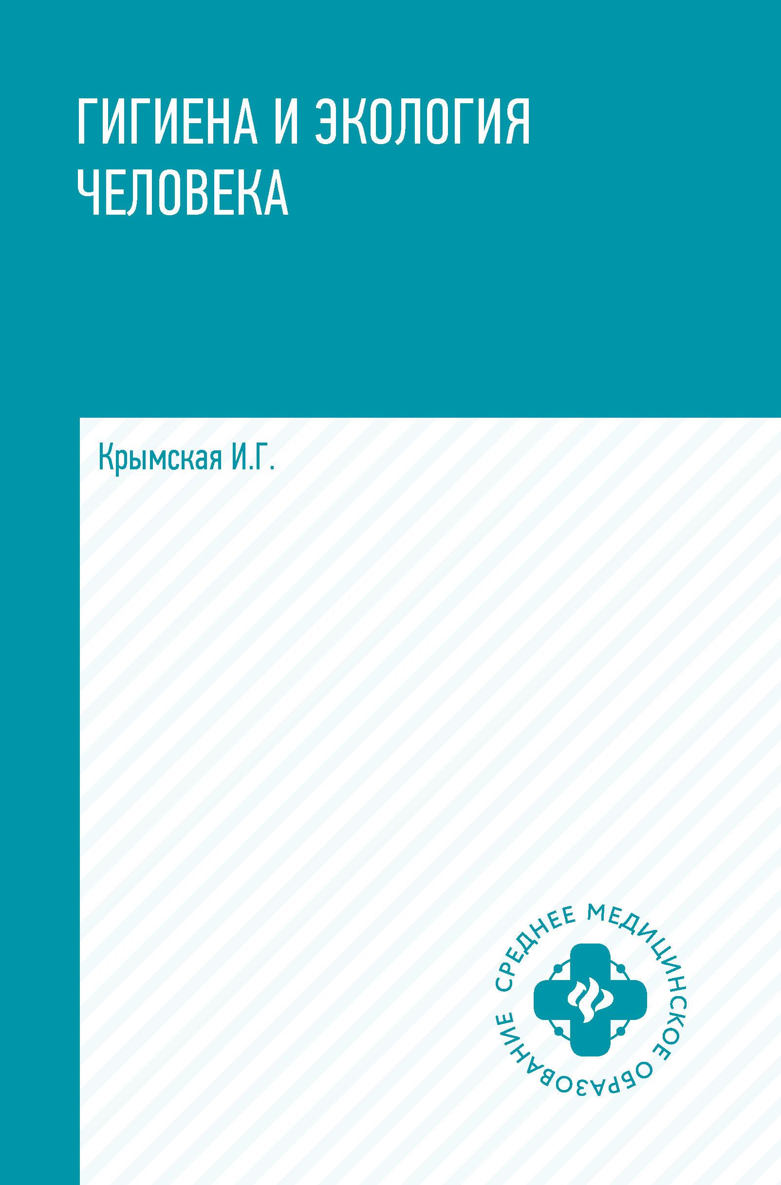 Гигиена и экология человека: Учеб. пособие