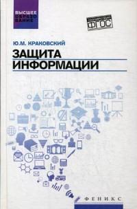 Защита информации: Учеб. пособие