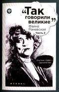 Фаина Раневская: часть 2