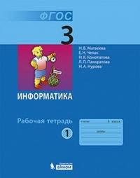 Информатика. 3 кл.: Рабочая тетрадь: В 2 ч.: Ч. 1 (ФГОС) /+849708/